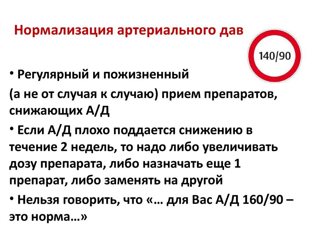 miért lehetetlen a valerian magas vérnyomásban)