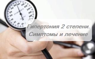 Hogyan diagnosztizálják a 2 fokú hipertóniát