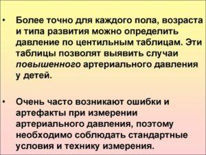 művészeti nyomás a bal és a jobb vérnyomáson)